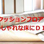 和室と洋室をクッションフロアで1つの部屋にDIY!床の防音対策もしてみた#3