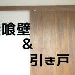 部屋を漆喰壁に!引き戸を素人発想でDIYしてみた(壁と引き戸の組み立て編)