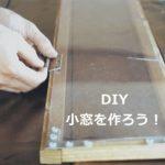 漆喰と黒板塗料の間仕切り壁をDIY!小窓を作って採光も!