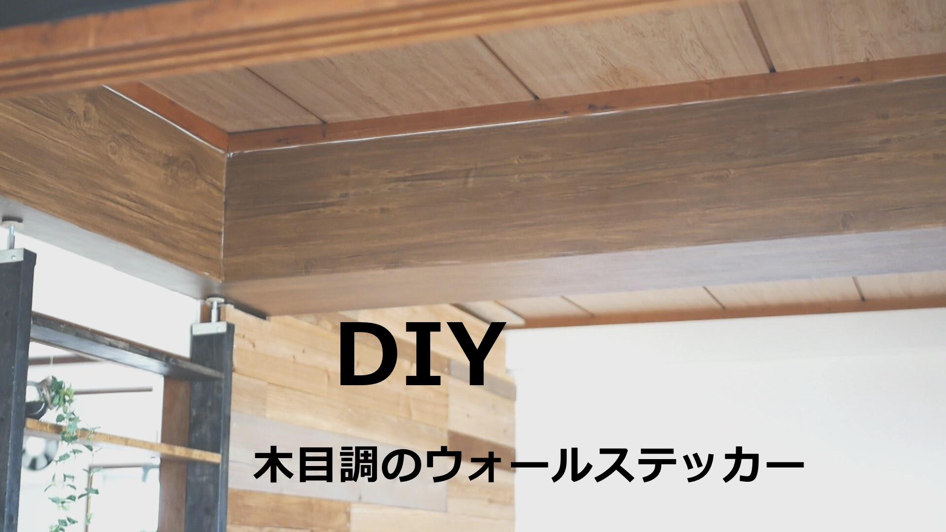 木目調のウォールステッカー はがせる壁紙シールで梁っぽくしてみた Diy Switch