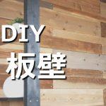 2×4材と杉板で賃貸でもできる壁板をDIYしてみた!(組み立てから完成まで)