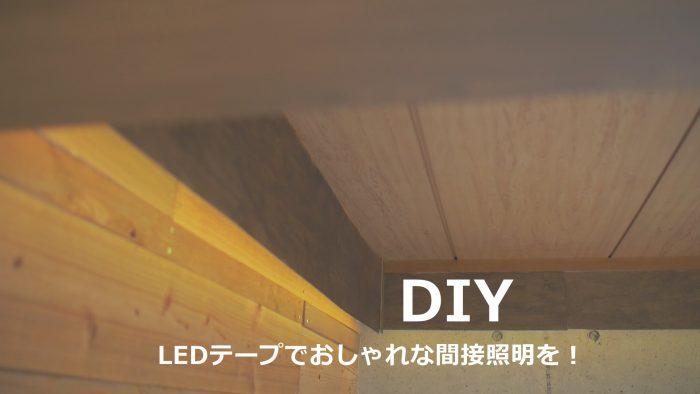 LEDテープライトを使って間接照明にDIY!おしゃれな部屋になる!
