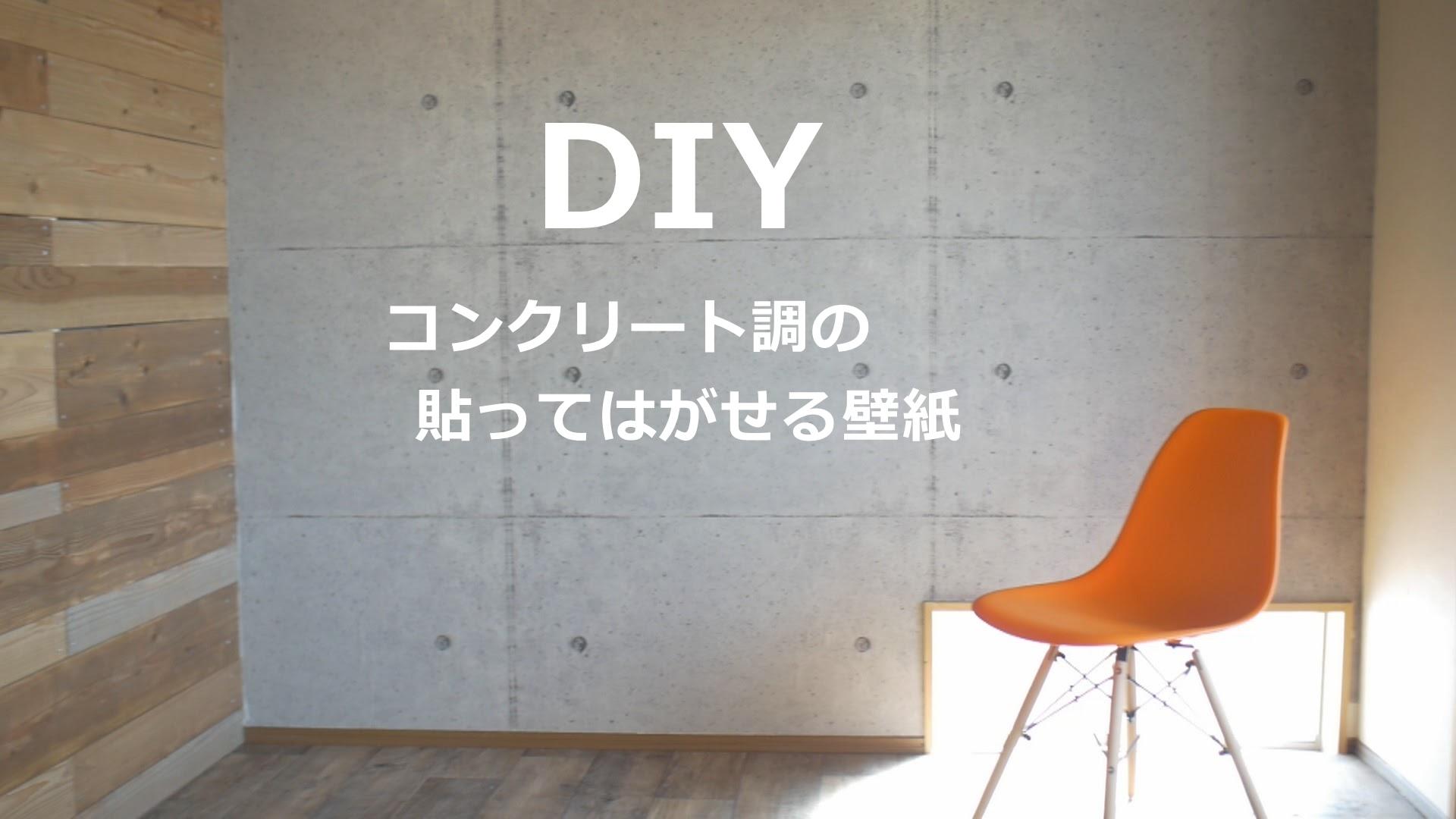 壁紙用生のりの作り方 コンクリート調の貼ってはがせる壁紙 Diy Switch