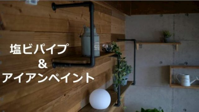 吊り棚 DIY