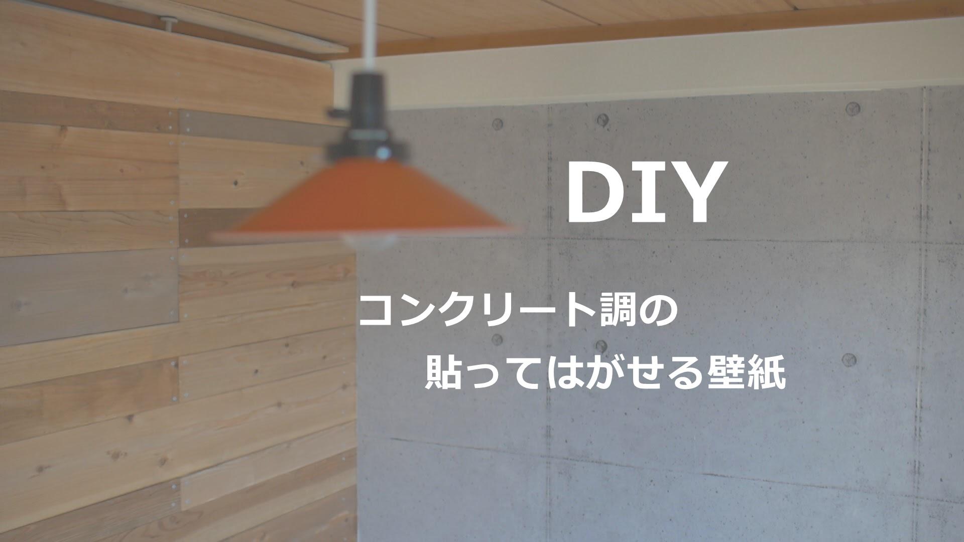 壁紙用生のりとコンクリート調の貼ってはがせる壁紙で賃貸壁をおしゃれに Diy Switch
