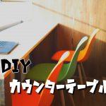 【DIY】カウンターテーブルを窓際に設置してカフェ風に!