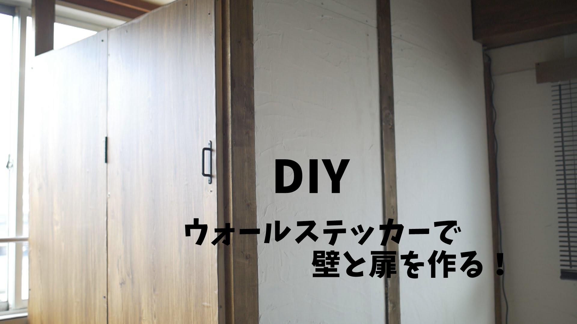 ウォールステッカー はがせる壁紙シール で間仕切り壁と扉をdiy Diy