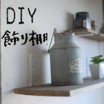 漆喰壁に飾り棚DIY!カフェ風?のウォールシェルフに!