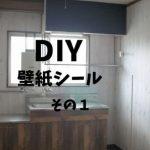 賃貸のキッチンを壁紙シール(リメイクシート)でおしゃれにDIY!