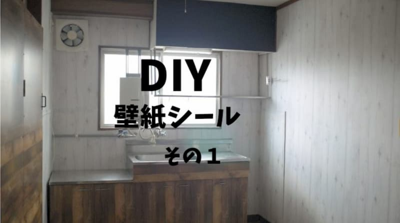 シート キッチン diy