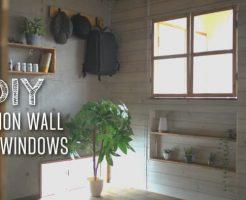 室内窓 diy